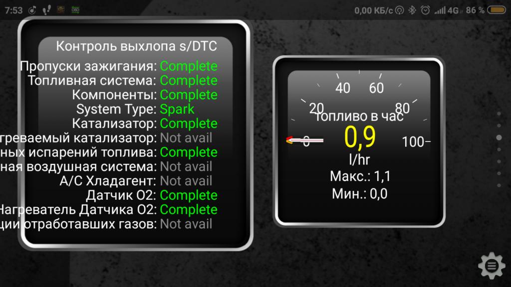 Панель приборов программы  Torque.
