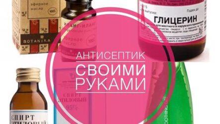 Как сделать дезинфицирующее средство для рук в домашних условиях